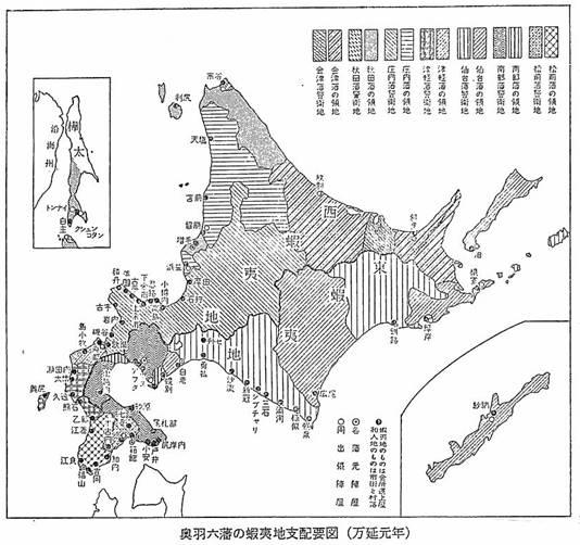 徳川幕府の北方政策